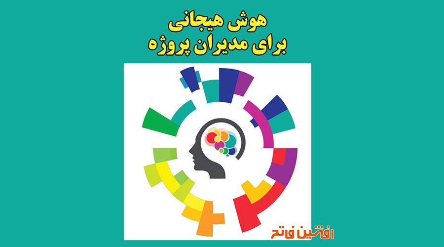 معرفی کتاب همش هیجانی برای مدیران پروژه