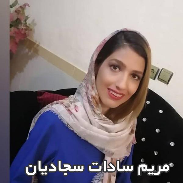 نظر مریم سادات سجادیان در مورد دوره بیزنس کوچینگ آقای فاتح